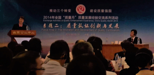 MQD at 2014 China Quality Month Kick-Off Ceremony