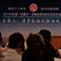 """Heather A Wade, MQD Chair, ASQ-CCT, presenting at 2014 China Quality Month Kick-Off Ceremony on """"How to Guarantee the Quality of Inspection by Quality Calibration Measurement at your Company"""" 10137"""