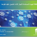 Webinar Title: ثقافة الجودة المستدامة لانجاز الأداء المتميز <br /> Presenter: Dr. Souraj Salah<br /> ASQ HD&L Webinar Date: April 20, 2020<br /> <br /> Please note, this webinar was conducted in Arabic and an English translation is not currently available.<br /> <br /> Title in English: How to lead a sustainable quality culture to achieve performance excellence?<br /> <br /> Description in English: It is well agreed today that committed and effective leadership is very essential for any organization that aims not only at achieving high levels of excellence in its performance but also at sustaining that performance in the future to ensure survival. Leadership is about the creation of a work environment that motivates and engages employees as well as the creation of a culture which is conducive to quality and flexible for change. It is about drawing from various principles of quality management, and focusing equally on hard and soft aspects of management. It is about social responsibility towards workers, the whole society, environment and the future generations. For leaders to sustain an excellent level of performance for people and business, they need to effectively implement transformation models such as Lean Sigma and Award models which are properly integrated with the organization's management systems (MSs). The framework for formulating such an integration is presented through the proposed Integrated Company-Wide Management System (ICWMS) which mainly draws on five MSs grouped into strategic management, project management, daily (operation) management, process management and performance management.<br />  <br /> Three take-aways:<br /> Company-wide management system – solid infrastructure for excellence<br /> What is effective leadership about<br /> How to sustain quality culture
